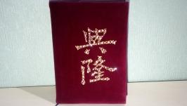 Обкладинка для щоденника