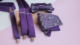 Комплект Подтяжки ,платок и бабочка фиолетовый «Romantik