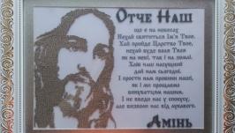 Ікона. Молитва Отче Наш. Вишито чеським бісером