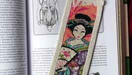 Закладка для книг с вышивкой крестиком ′Японка′