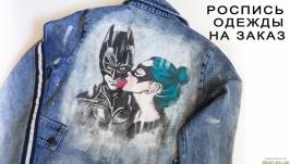 Ручная роспись джинсовой куртки на заказ по Вашему рисунку