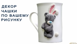 Сувенирная кружка Mug Teddy Bear (Мишка Тедди)