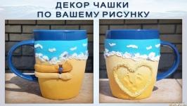 Декор чашки полимерной глиной по Вашему рисунку Романтический подарок
