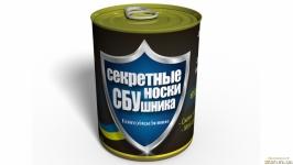 Консервированные Секретные Носки СБУшника - Оригинальный Подарок День СБУ