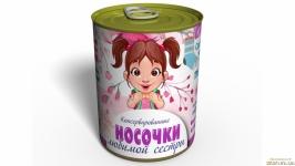 Консервированные Носочки Любимой Сестры - Оригинальный Подарок Сестре