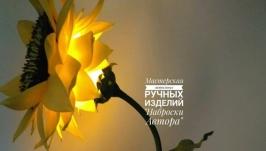 Светильник, подсолнух, цветы, торшер, ростовой подсолнух, ночник