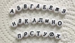 Бусины-буквы пластиковые круглые русский алфавит