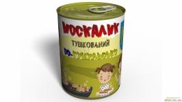 Москалик тушкований по-гуцульски - подарок с Украины :)