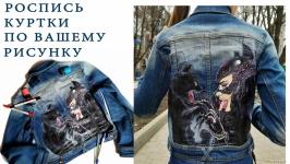 Ручная роспись Вашей джинсовой куртки на заказ