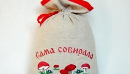 Мешочек для грибов с вышивкой