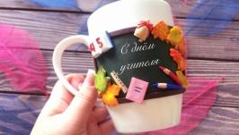 Чашка фарфоровая на день учителя