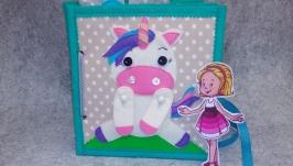 Развивающая книжка с единорожкой и куколка