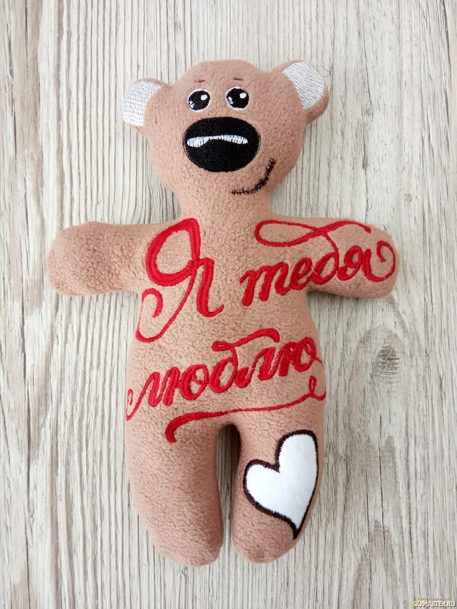 тут изображено Мишка ′ Я тебя лю..′ игрушка с вышивкой