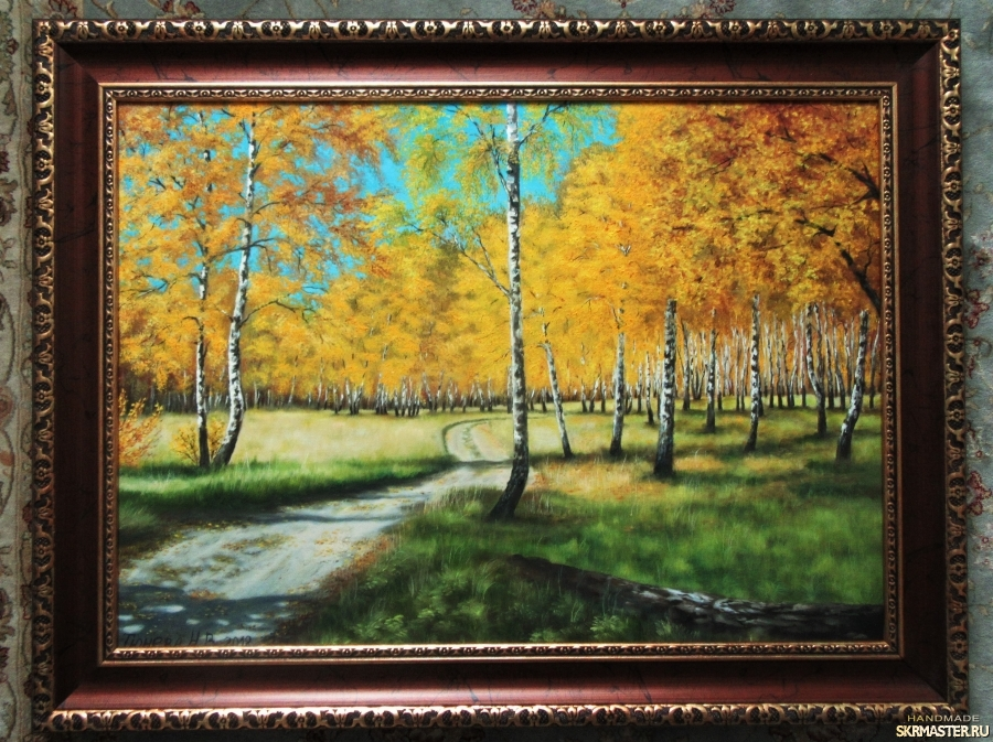 тут изображено Золотая осень