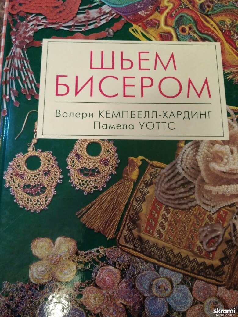 тут изображено Книга Вышивка бисером