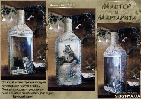 тут изображено Бутылка в подарок Мастер и Маргарита подарок на день рождения юбилей
