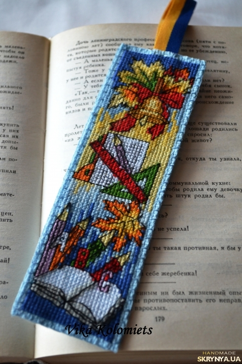 тут изображено Вышитая закладка для книг ′Школьная′