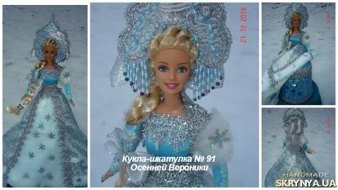 тут изображено Кукла шкатулка ручной работы  №91 Снегурочка 2017