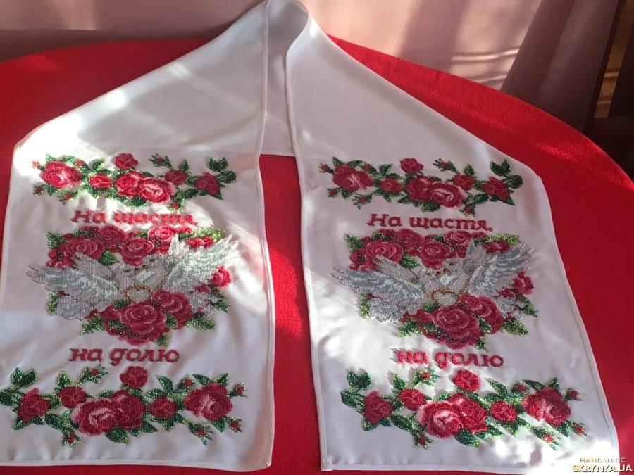 тут изображено Свадебный рушник вышитый бисером