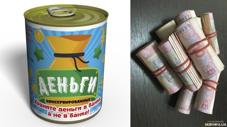 тут изображено Консервированные Деньги - Оригинальный Подарок к любому событию
