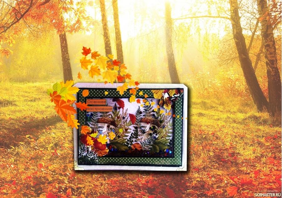тут изображено Фотоальбом Осеннее настроение